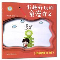2020版 儿童漫画作文 有趣好玩的童漫作文 五年级A版 南京师范大学出版社