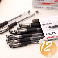 得力子弹头中性笔红色黑色蓝色学生用考试专用办公0.5mm碳素水笔一盒签字笔水性笔整盒黑笔写字笔红笔教师用