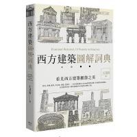 现货正版 西方建�B�D解�~典 王其�x ���坊出版 港台原版 繁体中文 西方建筑设计书籍