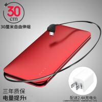 超薄充电宝便携苹果小米自带线10000毫安迷你通用冲移动电源手机8可爱超萌X专用7小巧大容量从快充