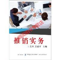 【旧书9成新】推销实务艾丹中国纺织出版社9787518045471