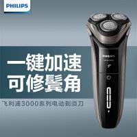 Philips/飞利浦电动剃须刀S3202男士刮胡刀快充胡须刀三刀头水洗