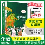 【英汉对照注释版】伊索寓言 受益终身的智慧启蒙中英对照双语读物 世界经典名著童话-振宇书虫