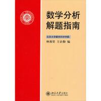 数学分析解题指南 林源渠,方企勤 9787301065501 北京大学出版社教材系列