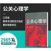自考教材 29657 公关心理学(第四版) 2018版 张云 9787309074925 复旦大学出版社