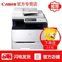 佳能iC MF623Cn A4彩色激光多功能打印扫描复印一体机打印机有线网络替代MF633Cdw
