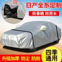 尼桑日产新天籁 轩逸车衣蓝鸟 骐达专用加厚防晒防雨隔热汽车车罩