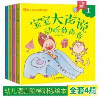 宝宝大声学说话语言启蒙书全套 绘本0-3岁宝宝早教启蒙翻翻看幼儿早教睡前故事书0-3岁看图识字认知书一岁婴儿书1-2-