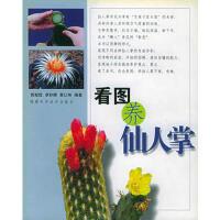 看图养仙人掌黄献胜,卓妙卿,黄以琳福建科技出版社