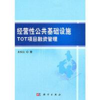 【新书店正版】 经营性公共基础设施TOT项目融资管理 王松江 科学出版社 9787030299536