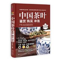【新书店正版】 中国茶叶 鉴赏 购买 冲泡 王广智 科学出版社 9787508840581
