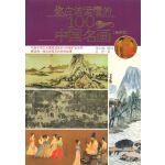 你应该读懂的100幅中国名画:典藏版(下单五折)(电子书)