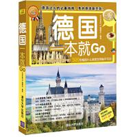 旅游达人的必备指南:《德国一本就Go》(全彩珍藏版)