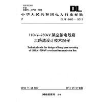 110kV-750kV架空输电线路大跨越设计技术规程 DL/T 5485-2013