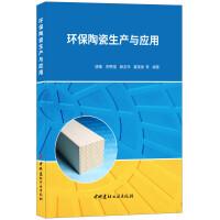 环保陶瓷生产与应用