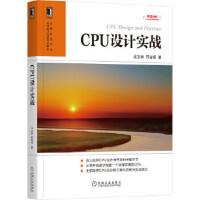 CPU设计实战 软硬件技术 9787111674139 汪文祥,邢金璋 机械工业出版社