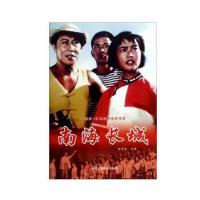 中国梦・红色经典电影阅读--南海长城 张照富 978751580618