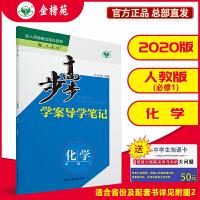 【金榜苑】 2020步步高学案导学与随堂笔记化学必修1人教版