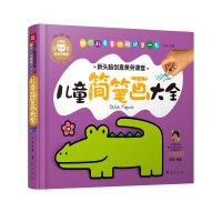 儿童简笔画大全―中国儿童基础阅读第一书