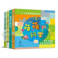 萌萌的科学・宝宝启智纸板书第2辑(全4册)