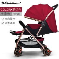 婴儿推车轻便高景观可坐可平躺折叠避震宝宝推车新生婴儿手推伞车