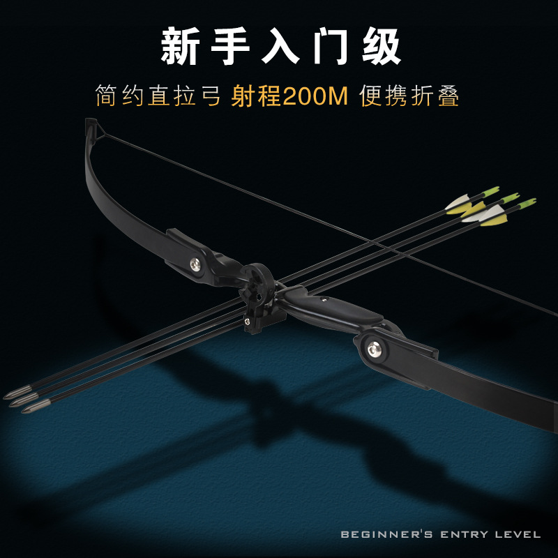 弓箭 复合弓片合金反曲直拉弓野外箭馆射箭射击运动 禁止狩猎打鸟