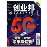 【2020年9月现货】创业邦杂志2020年9月/期寻找5G时代杀手级应用/联发科芯片能否解华为之急/丢掉印度市场确实可惜