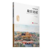 【新书店正版】当代北京故宫史话郭京宁当代中国出版社9787515405216