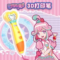 【悦乐朵玩具】儿童低温3D打印笔巴