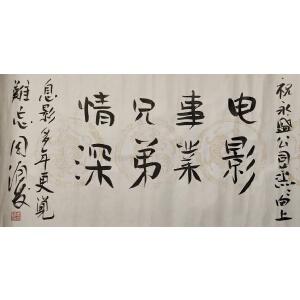 162_周润发_经典书法作品 电影事业 兄弟情深_35x67_纸本_15000