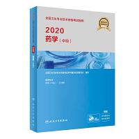 2020全国卫生专业技术资格考试指导・药学(中级)(配增值)