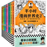 半小时漫画历史系列(共7册)中国史1-5+世界史1-2(看半小时漫画,通古今中外历史!混子哥新作!附赠定制版时间轴)
