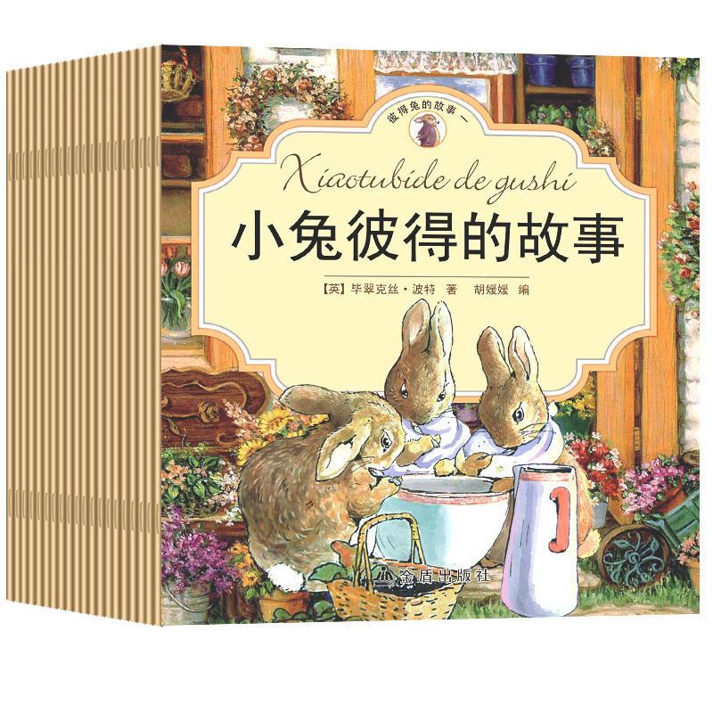 彼得兔的故事20册 注音绘本儿童读物故事书宝宝睡前故事3-6-9岁国外经典童话图书 一二年级小学生课