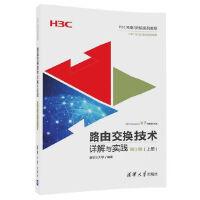 路由交换技术详解与实践 第1卷(上册) 新华三大学 9787302482130