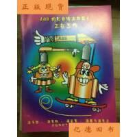 【二手旧书9成新】ABB的彩色喷涂机器人正在工作 (儿童涂彩书) /不详 不详