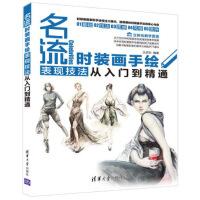 名流 时装画手绘表现技法从入门到精通 王庆功 9787302464983