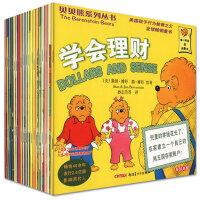 【】贝贝熊系列丛书第二辑(31-50)贝贝熊(第2辑共20册) 中英对照 图画书绘本儿童文学书小熊宝宝一族漫画 财商培
