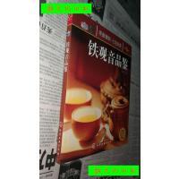 【二手旧书9成新】铁观音品鉴()