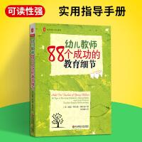幼儿教师88个成功的教育细节 如何与孩子相处的方法 幼儿园教师成长管理用书 培养幼儿社交技能建立家园关系 教育培训书籍