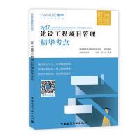 2017-建设工程项目管理精华考点 徐玉璞 杨宗泽 9787112206827