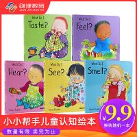 (随机一本发货)英文原版进口幼儿小小帮手儿童认知绘本5本 small senses小小帮手系列