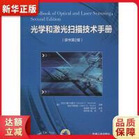 光学和激光扫描技术手册(原书第2版) 吉拉尔德.马歇尔 机械工业出版社 9787111594949『新华书店 品质保障