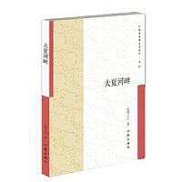大夏河畔 扎西才让 作家出版社 9787506389976