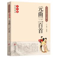 元曲三百首 中华传统文化经典 新课标 无障碍阅读