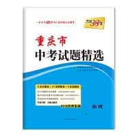 天利38套 2018重庆市中考试题精选--物理