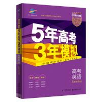 曲一线 2022B版 5年高考3年模拟 高考英语 北京市专用 53B版 高考总复习 五三