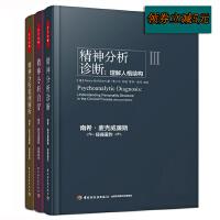 现货正版 万千心理精神分析案例解析(精)+精神分析治疗实践指导+诊断 理解人格结构全3册 南希・麦克