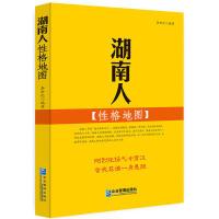 【正版现货】湖南人性格地图/李世化