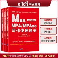 中公教育2020全国硕士研究生入学统一考试MBA、MPA、MPAcc管理类联考教材 写作快速通关+数学轻松通关+逻辑轻