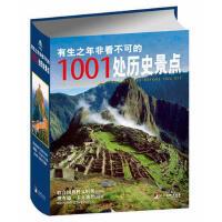 【二手旧书9成新】有生之年非看不可的1001处历史景点, (英)卡文迪什 9787511719386 中央编译出版社